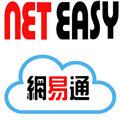 網易通 | NET EASY SYSTEM CONSULTANT